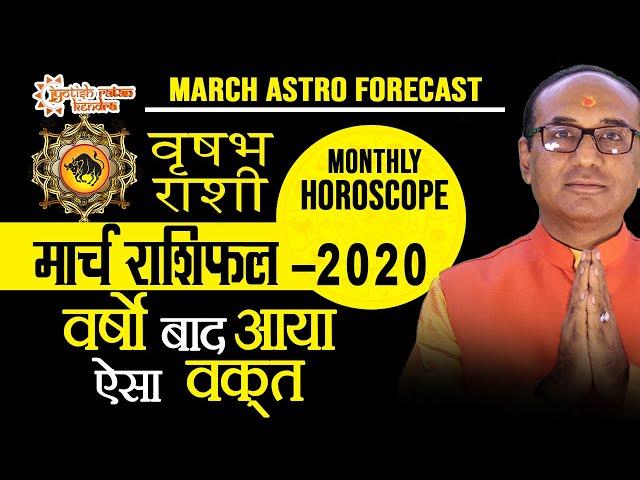 वृषभ राशिफल मार्च 2020  | Tauras  Horoscope | Vrishabh Rashifal March 2020
