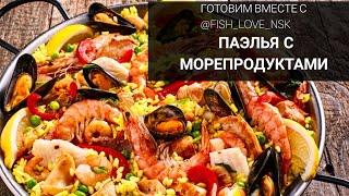 Готовлю паэлью с морепродуктами, закуски с икрой и форелью