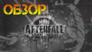 afterfall Reconquest Episode 1  ОБЗОР от Mr.R