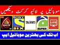 Live Cricket App For Android - Live Cricket Streaming For All Phones Watch Live Cricket Matches