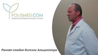 ранняя стадия болезни Альцгеймера: симптомы, диагностика, симптомы, продолжительность