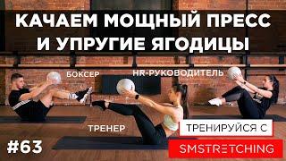 КАЧАЕМ ПРЕСС И ЯГОДИЦЫ ДОМА - УПРАЖНЕНИЯ ДЛЯ УПРУГОЙ ПОПКИ И МОЩНОГО ПРЕССА | SM Stretching