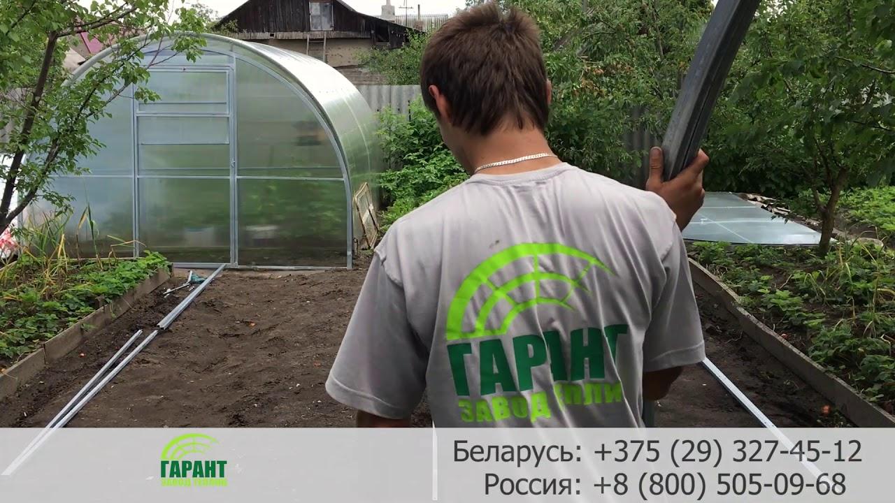 завод теплиц гарант официальный сайт