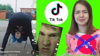 ЧТО СЛУЧИЛОСЬ С MUSICALLY? Реакция на TIK TOK, Школьники в Мюзикалли Обзор Клипов в Тик Ток