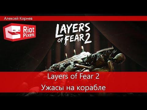 Layers of Fear 2. Ужасы на корабле