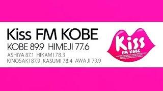 2016年9月30日7時30分から放送、Kiss FM KOBE「4SEASON」かしゆかさん出...