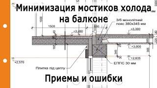 Балкон. Минимизация мостиков холода. Основные приемы и ошибки.(, 2017-05-11T16:45:52.000Z)
