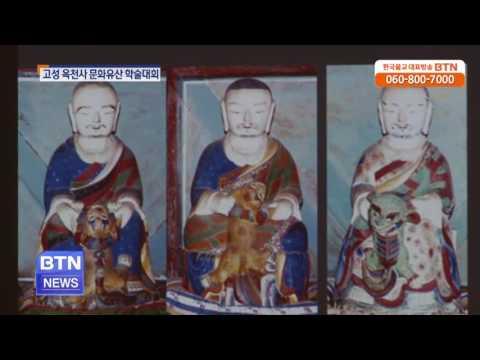 [BTN뉴스]고성 옥천사 문화재 주제로 첫 학술대회