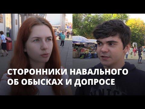 Сторонники Навального в Саратове рассказали об обысках и допросе