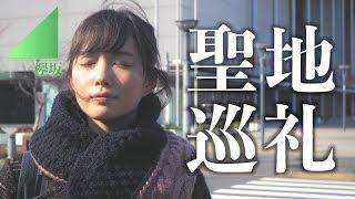 欅坂46のMVロケ地を聖地巡礼してきた!【サイレントマジョリティー、二人セゾン、エキセントリック、語るなら未来を…etc】 欅坂46 検索動画 5