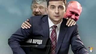 Чий же Зеленський кандидат – Коломойського чи все-таки Путіна?