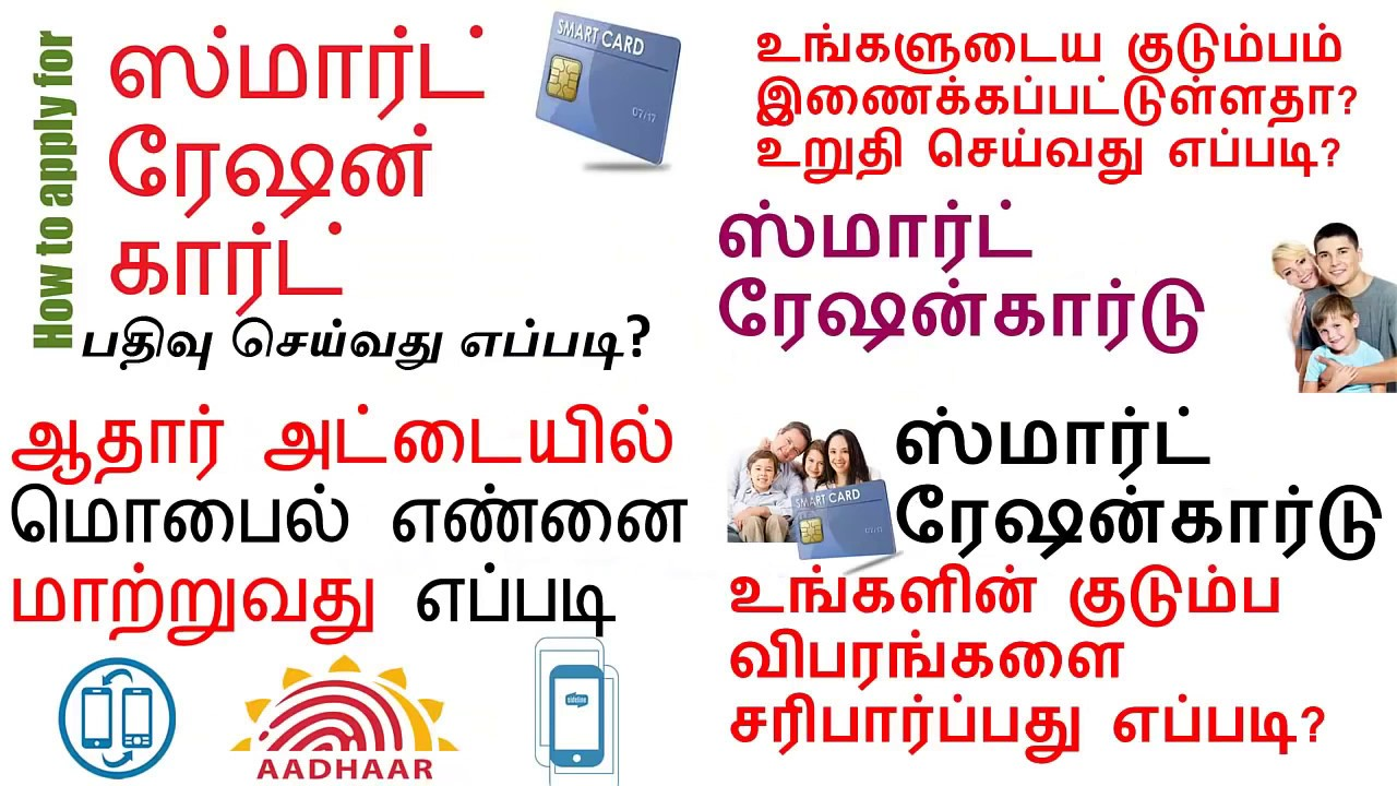 how to change mobile number