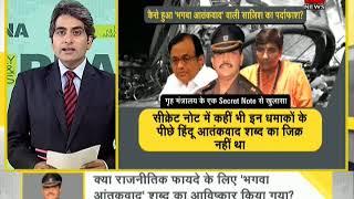 DNA: Was Lt. Colonel Srikanth Purohit framed to set political scores?