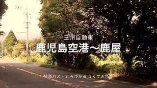 【バス動画】三州自動車・特急バス・鹿児島空港~鹿屋・走行シーン