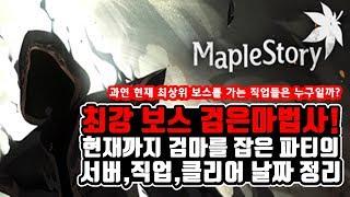 [한자] 메이플스토리 전서버 검은마법사 파티 정리! […