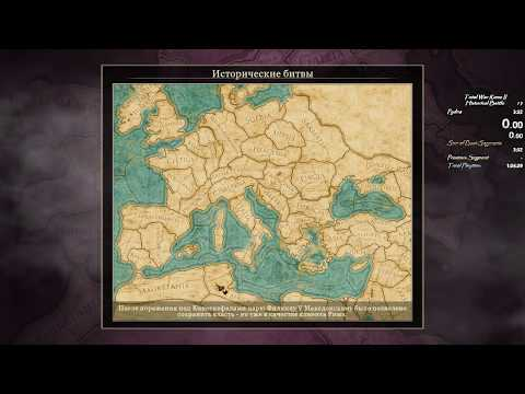 Speedrun Total War Rome II Historical Battle Pydna [3:30] WR