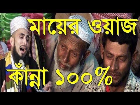 মায়ের ওয়াজে বক্তা শ্রোতা সবাই কাঁদলেন Golam Rabbani Islamic Bangla Waz Islamic Waz Bogra