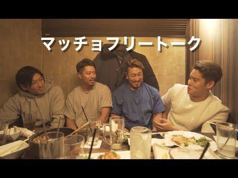 【フリートーク】マッスルグリル×GENT FITNESS×URBAN WORKOUT TOKYO