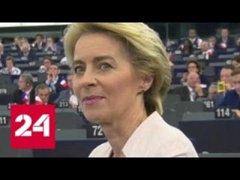 Женщина-министр обороны ФРГ