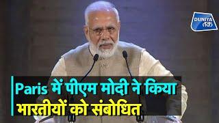 G-7 Summit: Paris से पीएम Modi LIVE