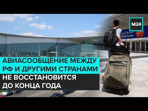 Авиасообщение между РФ