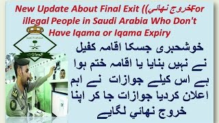 New Update About Final Exit خروج نهائيFor illegal People in Saudi Arabia Who Don't Have Iqama or Iqa