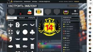 Как сделать свою красивую эмблему для  Battlefield 4