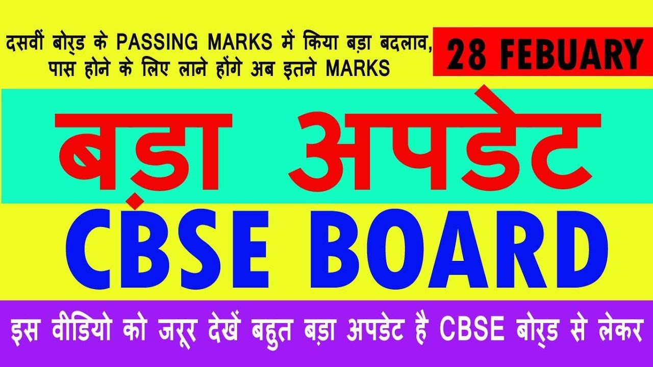 Latest News for Class X | CBSE TODAY NEWS HINDI | CBSE PASSING MARKS 2018 | CBSE BREAKING NEWS TODAY