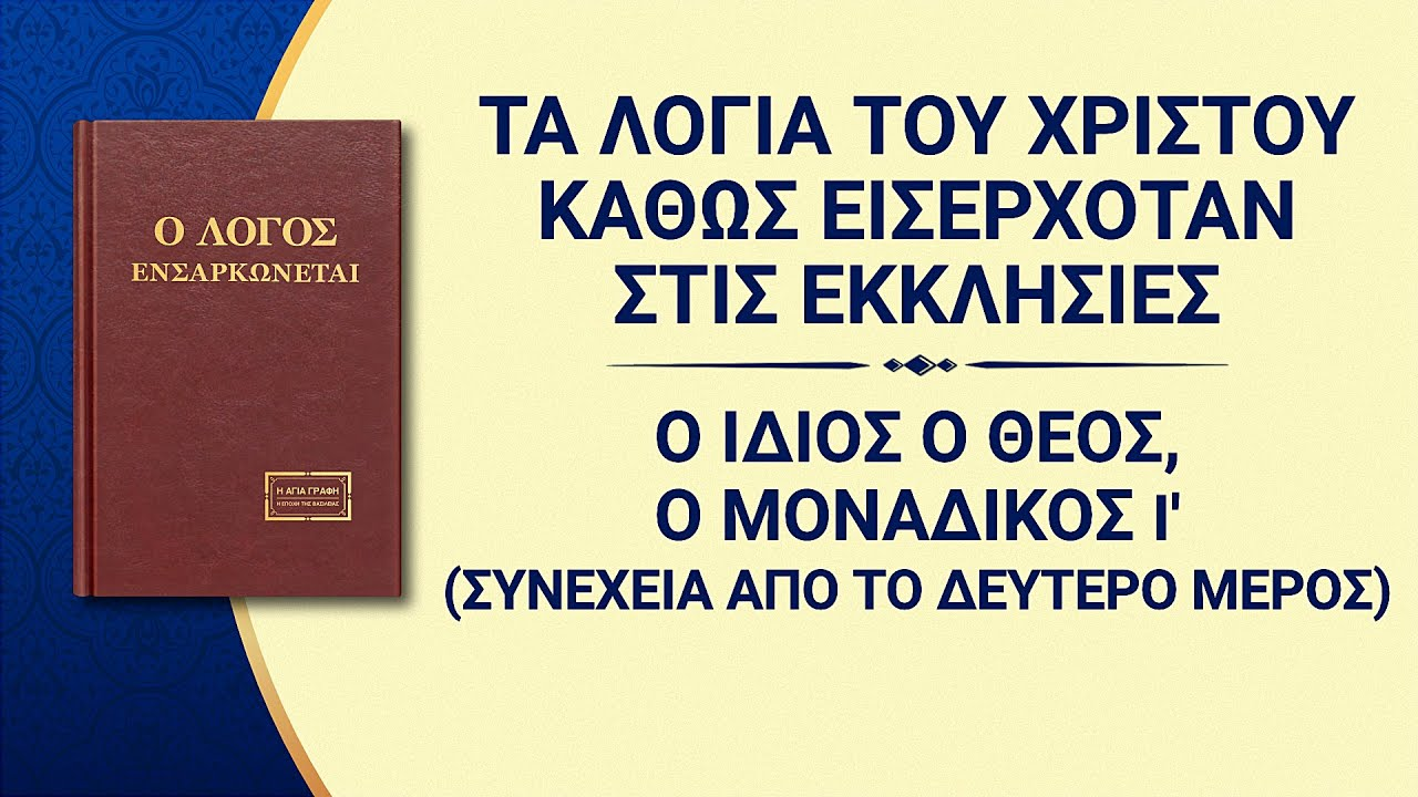 Ομιλία του Θεού | «Ο ίδιος ο Θεός, ο μοναδικός Ι' Ο Θεός είναι η πηγή της ζωής των πάντων (Δ')» Συνέχεια από το δεύτερο μέρος