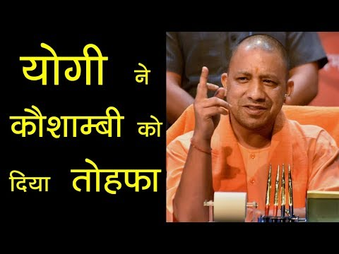 Kaushambi पहुंचे CM Yogi Adityanath    Yogi Adityanath Speech in Kaushambi