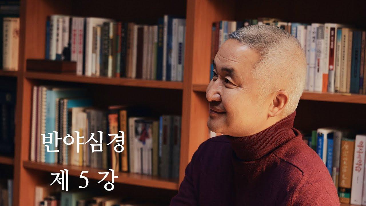 최진석의 반야심경 제5강