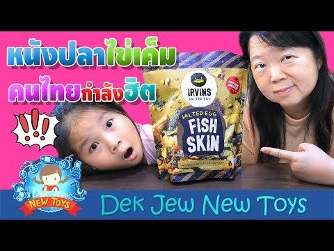 หนังปลาไข่เค็ม สิงคโปร์ คนไทยกำลังฮิต   เด็กจิ๋ว - วันที่ 12 Dec 2018