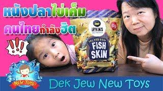 หนังปลาไข่เค็ม สิงคโปร์ คนไทยกำลังฮิต | เด็กจิ๋ว