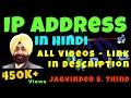 IP Address IP Addressing Part 1 mp3