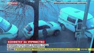 Должница сутки сидит в машине, чтобы не отдавать её судебным приставам(, 2016-03-15T13:05:45.000Z)