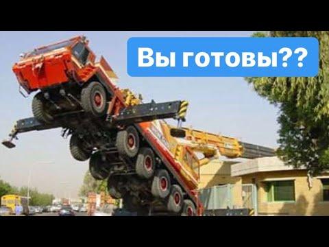 Аварии Спецтехники 1.
