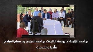 م. أحمد الأزايدة، د. يوسف الغليلات، م. أحمد الحياري ود. مصلح العبادي - مأدبا والخدمات