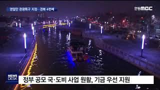 영일만 관광특구 지정‥포항 관광 견인 기대감  안동MB…