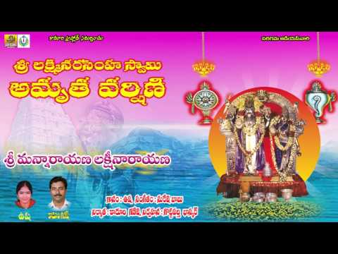 Amme Narayana Devi Narayana    Sri Lakshmi Narasimha swamy songs    Telugu Devotional Songs 