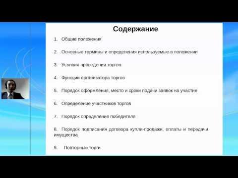 Вебинар 2013 01 30   Положение о порядке продажи имущества должника