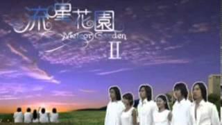 Osst meteor garden 2 jue bu neng shi qu ni f4