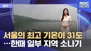 [날씨] 서울의 최고 기온이 31도…한때 일부 지역 소…