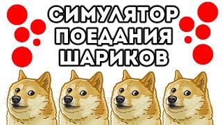 СИМУЛЯТОР ПОЕДАНИЯ ШАРИКОВ!