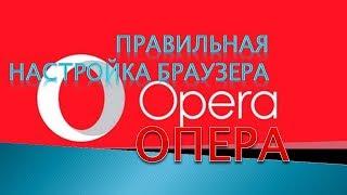 Правильная настройка браузера ОПЕРА 5 Шагов!!!