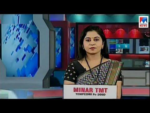 ഒരു മണി വാർത്ത | 1 P M News | News Anchor - Veena Prasad | November 23, 2017