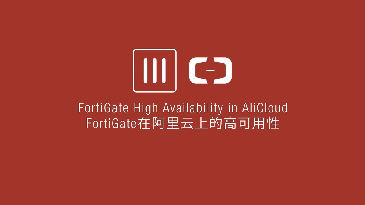 FortiGate High Availability in AliCloud