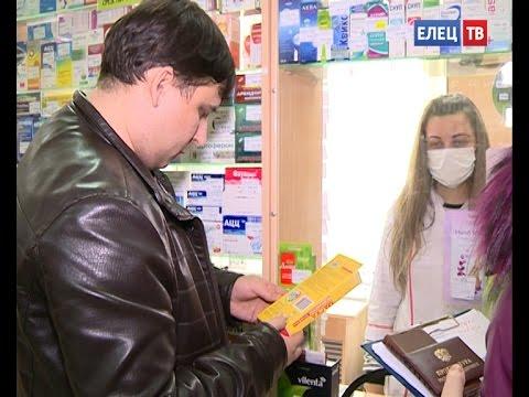 Ревизия в елецких аптеках: прокуратура проверяет наличие противовирусных препаратов...