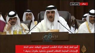 رويترز تكشف سر مغادرة السيسي وسلمان القمة خلال كلمة أمير قطر