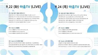 9.24(목) 마음 TV (LIVE)