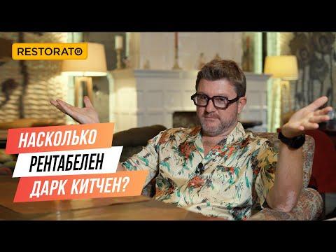 СТОИТ ЛИ ОТКРЫВАТЬ ДАРК КИТЧЕН   Советы Димы Борисова